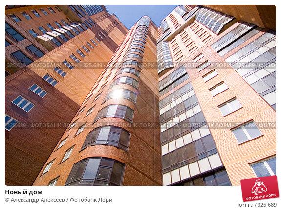 Новый дом, эксклюзивное фото № 325689, снято 17 июня 2008 г. (c) Александр Алексеев / Фотобанк Лори