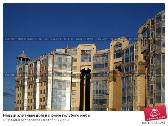 Новый элитный дом на фоне голубого неба, фото № 334281, снято 29 мая 2008 г. (c) Наталья Белотелова / Фотобанк Лори