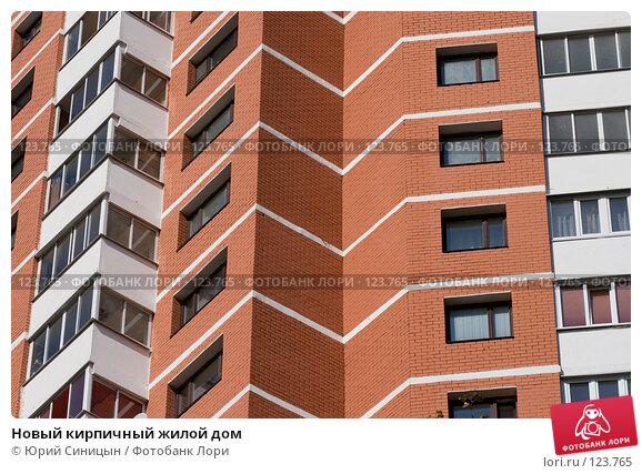Новый кирпичный жилой дом, фото № 123765, снято 22 сентября 2007 г. (c) Юрий Синицын / Фотобанк Лори