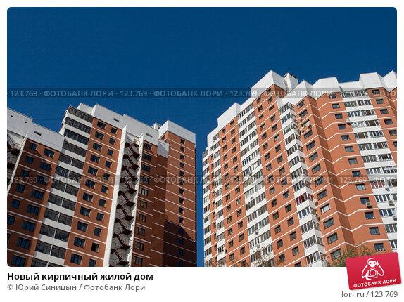 Купить «Новый кирпичный жилой дом», фото № 123769, снято 22 сентября 2007 г. (c) Юрий Синицын / Фотобанк Лори