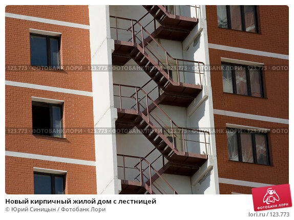 Новый кирпичный жилой дом с лестницей, фото № 123773, снято 22 сентября 2007 г. (c) Юрий Синицын / Фотобанк Лори