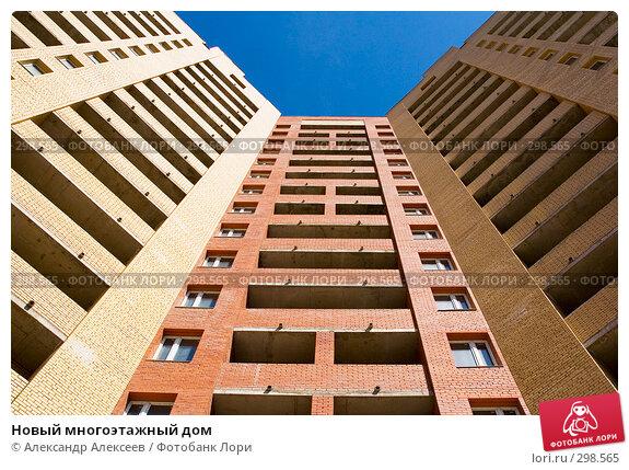 Новый многоэтажный дом, эксклюзивное фото № 298565, снято 24 мая 2008 г. (c) Александр Алексеев / Фотобанк Лори
