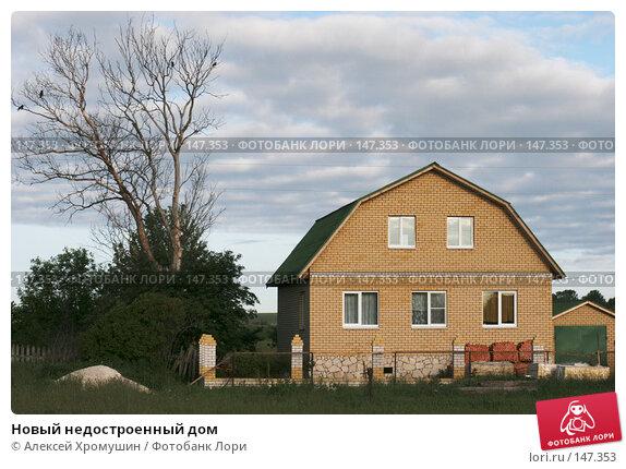 Новый недостроенный дом, фото № 147353, снято 11 июня 2007 г. (c) Алексей Хромушин / Фотобанк Лори