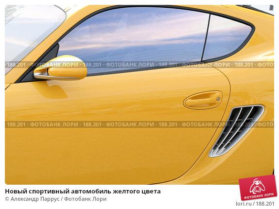 Новый спортивный автомобиль желтого цвета, фото № 188201, снято 8 сентября 2007 г. (c) Александр Паррус / Фотобанк Лори