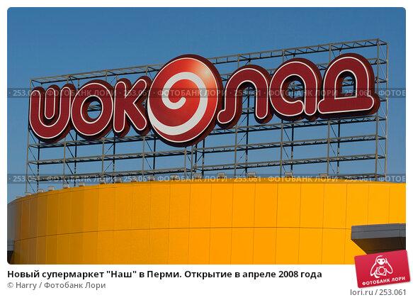 """Новый супермаркет """"Наш"""" в Перми. Открытие в апреле 2008 года, фото № 253061, снято 29 марта 2008 г. (c) Harry / Фотобанк Лори"""