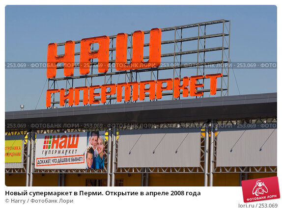 Новый супермаркет в Перми. Открытие в апреле 2008 года, фото № 253069, снято 29 марта 2008 г. (c) Harry / Фотобанк Лори