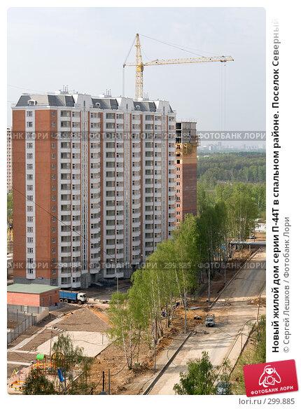 Новый жилой дом серии П-44Т в спальном районе. Поселок Северный, фото № 299885, снято 2 мая 2008 г. (c) Сергей Лешков / Фотобанк Лори