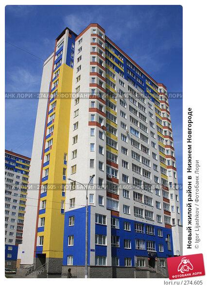 Новый жилой район в  Нижнем Новгороде, фото № 274605, снято 1 мая 2008 г. (c) Igor Lijashkov / Фотобанк Лори