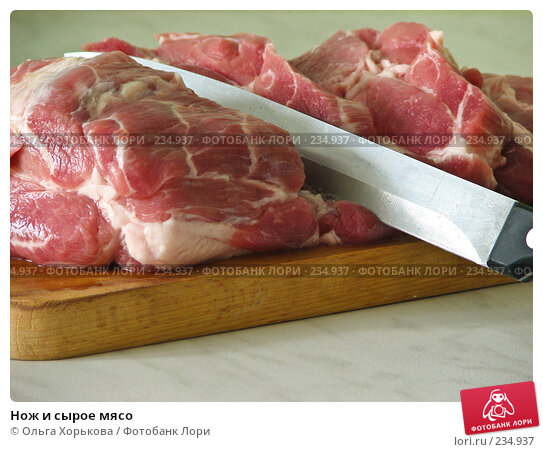 Нож и сырое мясо, фото № 234937, снято 15 июня 2007 г. (c) Ольга Хорькова / Фотобанк Лори