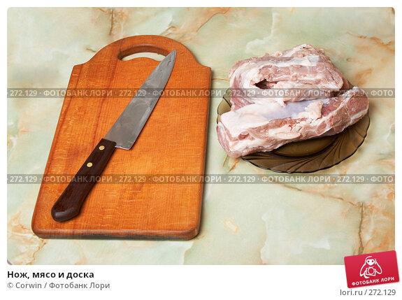 Нож, мясо и доска, фото № 272129, снято 2 марта 2008 г. (c) Corwin / Фотобанк Лори