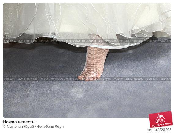 Ножка невесты, фото № 228925, снято 15 марта 2008 г. (c) Марюнин Юрий / Фотобанк Лори