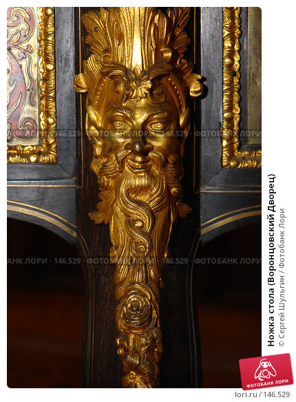 Ножка стола (Воронцовский Дворец), фото № 146529, снято 8 апреля 2007 г. (c) Сергей Шульгин / Фотобанк Лори