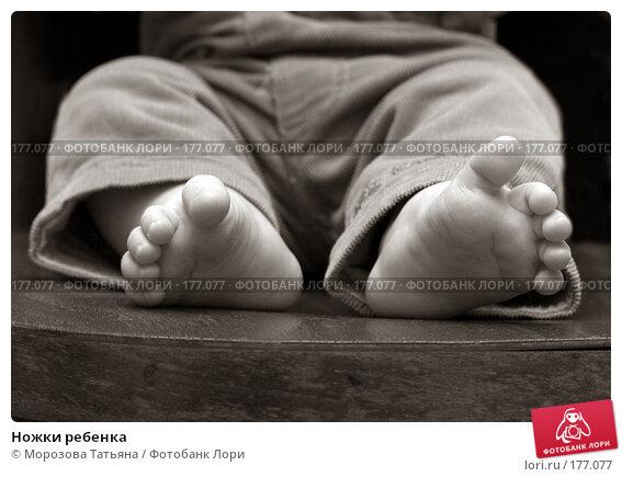 Ножки ребенка, фото № 177077, снято 21 мая 2006 г. (c) Морозова Татьяна / Фотобанк Лори