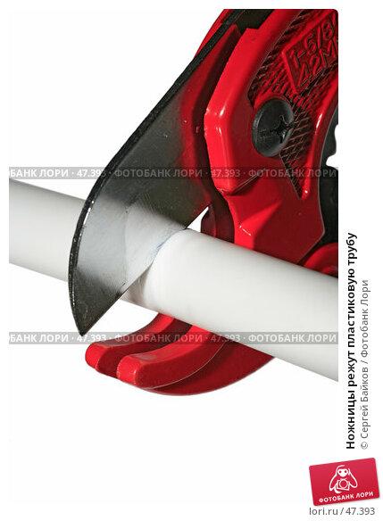Ножницы режут пластиковую трубу, фото № 47393, снято 11 мая 2007 г. (c) Сергей Байков / Фотобанк Лори