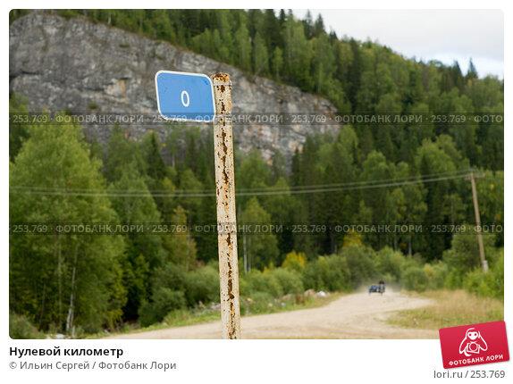 Нулевой километр, фото № 253769, снято 14 августа 2006 г. (c) Ильин Сергей / Фотобанк Лори