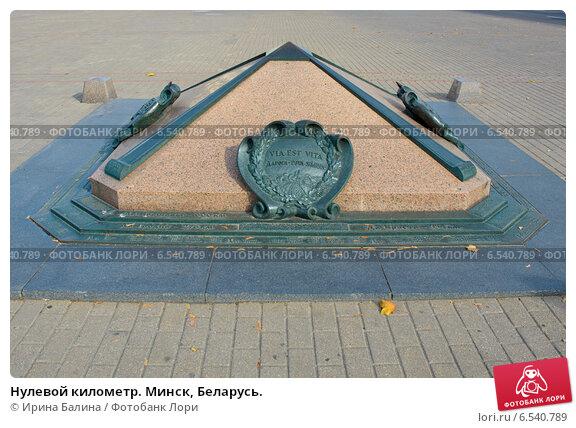 Купить «Нулевой километр. Минск, Беларусь.», фото № 6540789, снято 8 октября 2014 г. (c) Ирина Балина / Фотобанк Лори
