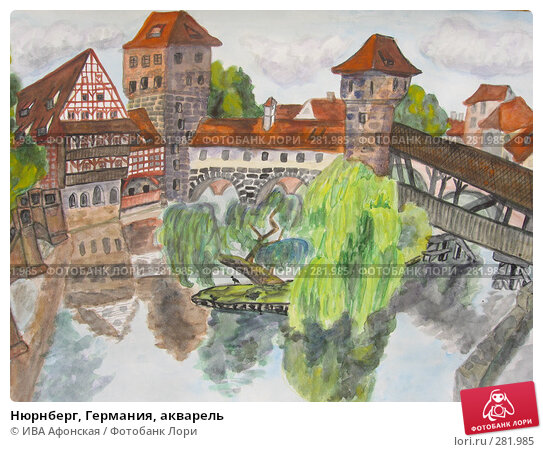 Купить «Нюрнберг, Германия, акварель», иллюстрация № 281985 (c) ИВА Афонская / Фотобанк Лори