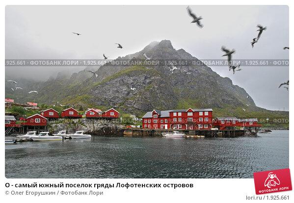 О - самый южный поселок гряды Лофотенских островов (2010 год). Стоковое фото, фотограф Олег Егорушкин / Фотобанк Лори