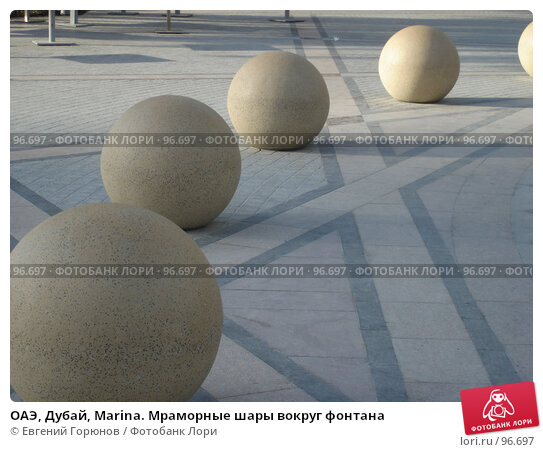 ОАЭ, Дубай, Marina. Мраморные шары вокруг фонтана, фото № 96697, снято 11 октября 2007 г. (c) Евгений Горюнов / Фотобанк Лори