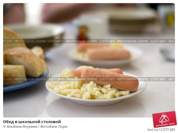 Обед в школьной столовой. Стоковое фото, фотограф Альбина Ялунина / Фотобанк Лори