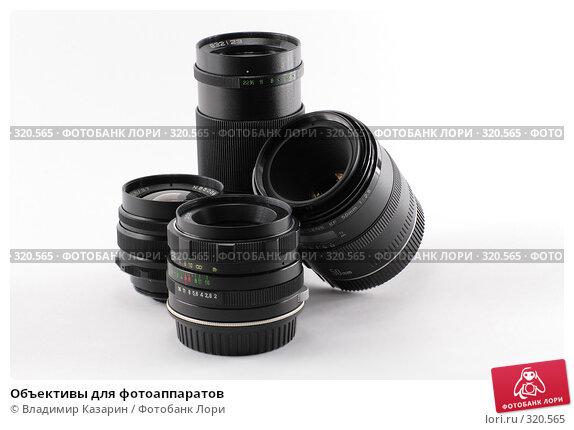 Объективы для фотоаппаратов, фото № 320565, снято 12 июня 2008 г. (c) Владимир Казарин / Фотобанк Лори