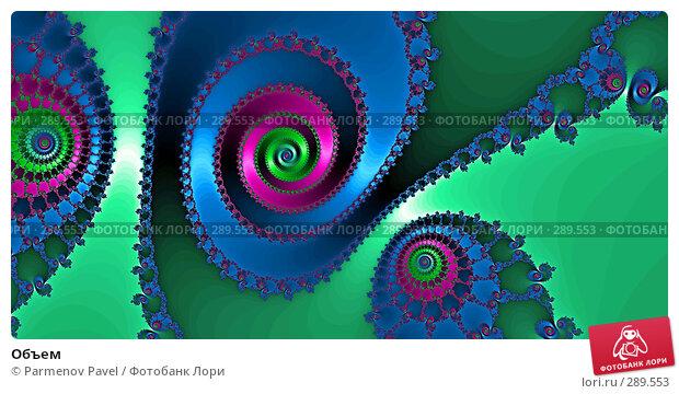 Объем, иллюстрация № 289553 (c) Parmenov Pavel / Фотобанк Лори