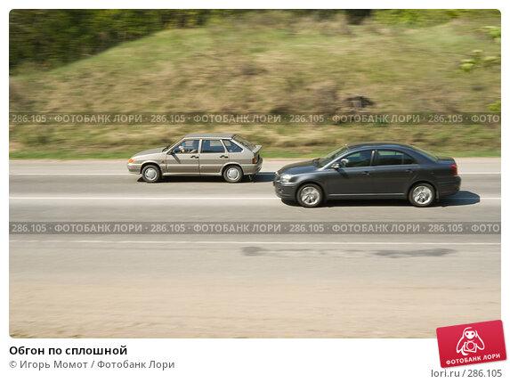 Обгон по сплошной, фото № 286105, снято 7 мая 2008 г. (c) Игорь Момот / Фотобанк Лори