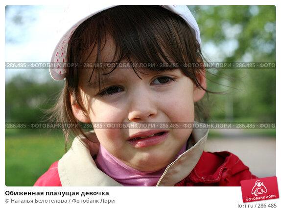 Купить «Обиженная плачущая девочка», фото № 286485, снято 10 мая 2008 г. (c) Наталья Белотелова / Фотобанк Лори