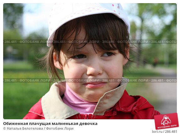 Обиженная плачущая малненькая девочка, фото № 286481, снято 10 мая 2008 г. (c) Наталья Белотелова / Фотобанк Лори