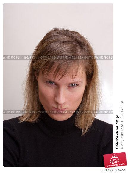 Обиженное лицо, фото № 192885, снято 16 декабря 2007 г. (c) Argument / Фотобанк Лори