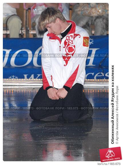 Обиженный Алексей Ягудин на коленях, фото № 183073, снято 29 мая 2007 г. (c) Артём Анисимов / Фотобанк Лори