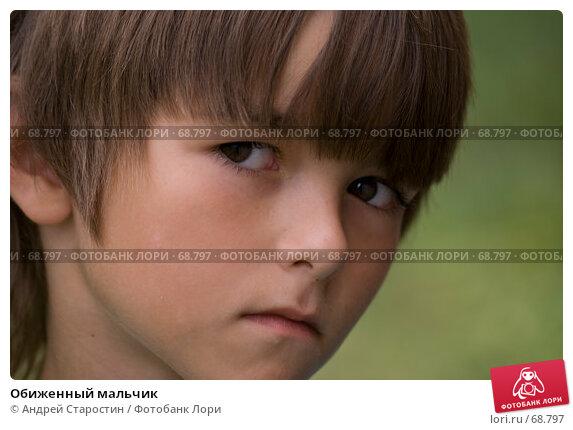 Купить «Обиженный мальчик», фото № 68797, снято 28 июля 2007 г. (c) Андрей Старостин / Фотобанк Лори