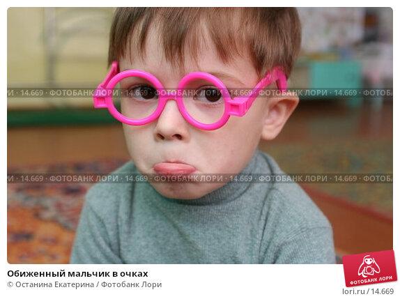 Обиженный мальчик в очках, фото № 14669, снято 25 ноября 2006 г. (c) Останина Екатерина / Фотобанк Лори