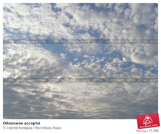 Облачное ассорти, фото № 17749, снято 23 июня 2006 г. (c) Сергей Ксейдор / Фотобанк Лори