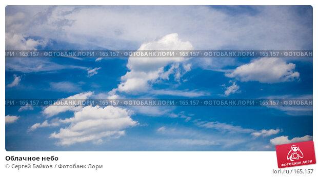 Облачное небо, фото № 165157, снято 4 июня 2007 г. (c) Сергей Байков / Фотобанк Лори