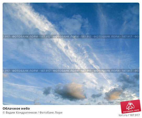 Облачное небо, фото № 187917, снято 25 марта 2017 г. (c) Вадим Кондратенков / Фотобанк Лори