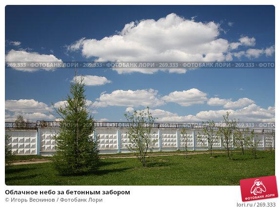 Облачное небо за бетонным забором, фото № 269333, снято 26 апреля 2008 г. (c) Игорь Веснинов / Фотобанк Лори