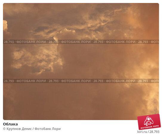 Облака, фото № 28793, снято 17 июля 2005 г. (c) Крупнов Денис / Фотобанк Лори