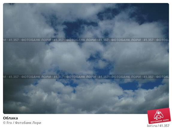 Облака, фото № 41357, снято 14 апреля 2007 г. (c) Fro / Фотобанк Лори