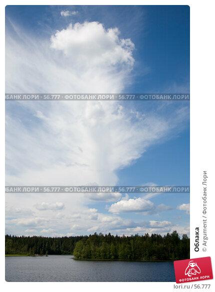 Облака, фото № 56777, снято 24 июня 2007 г. (c) Argument / Фотобанк Лори