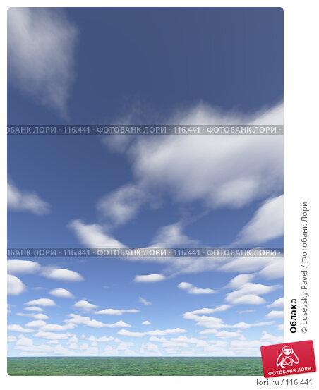Облака, иллюстрация № 116441 (c) Losevsky Pavel / Фотобанк Лори