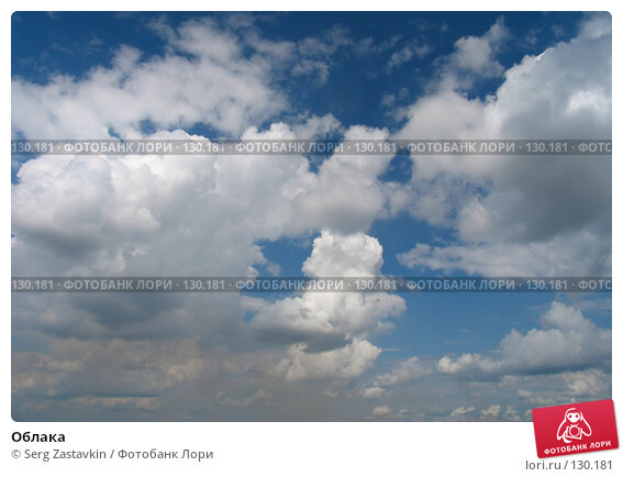 Купить «Облака», фото № 130181, снято 11 июня 2005 г. (c) Serg Zastavkin / Фотобанк Лори