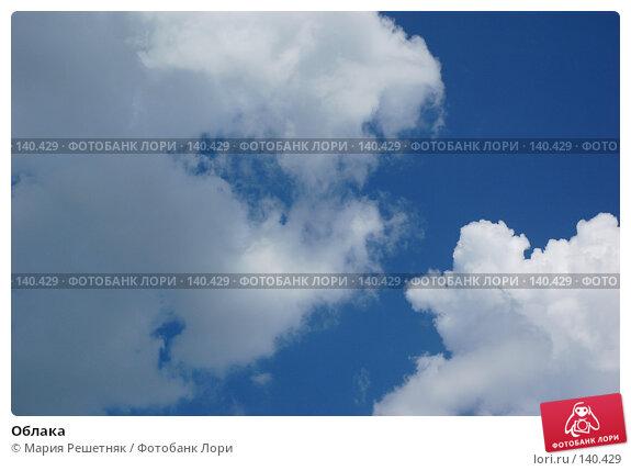 Облака, фото № 140429, снято 21 июля 2017 г. (c) Мария Решетняк / Фотобанк Лори