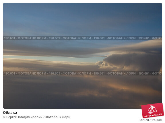 Облака, фото № 190601, снято 18 ноября 2007 г. (c) Сергей Владимирович / Фотобанк Лори