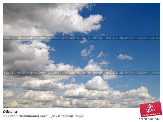 Облака, фото № 309961, снято 1 июня 2008 г. (c) Виктор Филиппович Погонцев / Фотобанк Лори