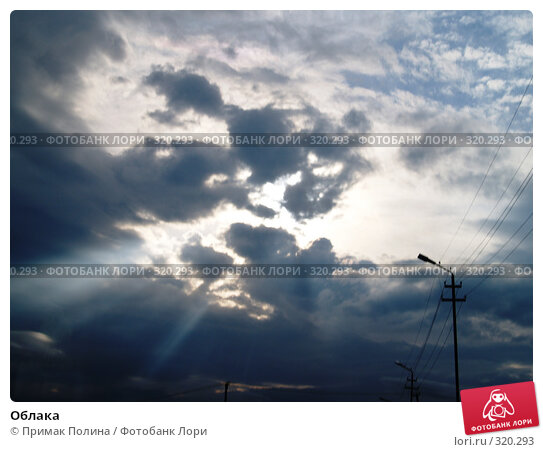 Облака, фото № 320293, снято 15 августа 2006 г. (c) Примак Полина / Фотобанк Лори