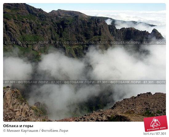Купить «Облака и горы», эксклюзивное фото № 87301, снято 24 апреля 2018 г. (c) Михаил Карташов / Фотобанк Лори