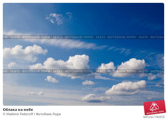 Облака на небе , фото № 14613, снято 14 июля 2006 г. (c) Vladimir Fedoroff / Фотобанк Лори