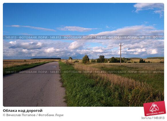 Купить «Облака над дорогой», фото № 149813, снято 7 сентября 2006 г. (c) Вячеслав Потапов / Фотобанк Лори