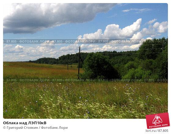 Облака над ЛЭП10кВ, эксклюзивное фото № 87805, снято 16 июля 2006 г. (c) Григорий Стоякин / Фотобанк Лори